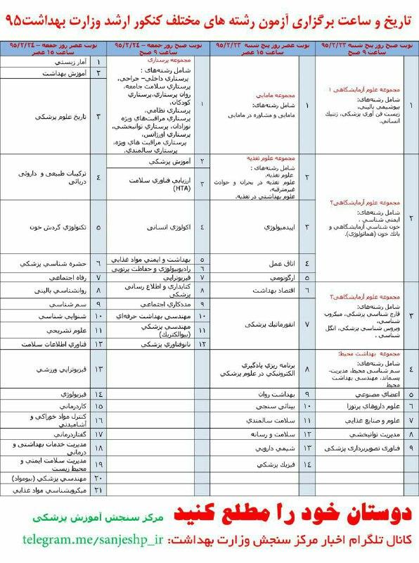 تاریخ و زمان برگزاری کنکور ارشد وزارت بهداشت 95