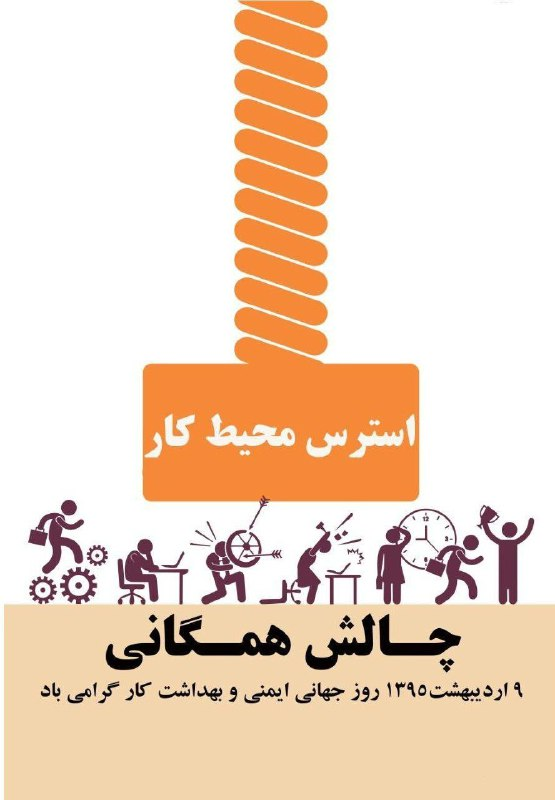 شعار روز جهانی بهداشت حرفه ای