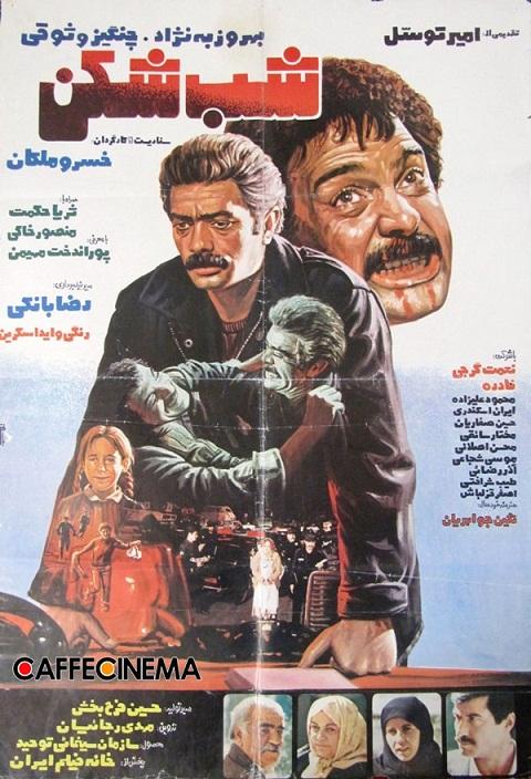 دانلود رایگان فیلم سینمائی شب شکن 1363