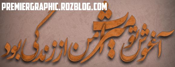 اموزش سایه زدن در تایپوگرافی بافتوشاپ به زبان فارسی