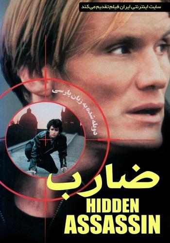 دانلود فیلم Hidden Assassin دوبله فارسی
