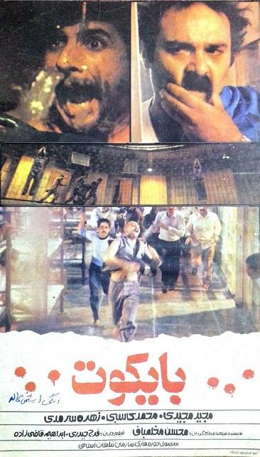 دانلود فیلم ایرانی بایکوت محصول 1364