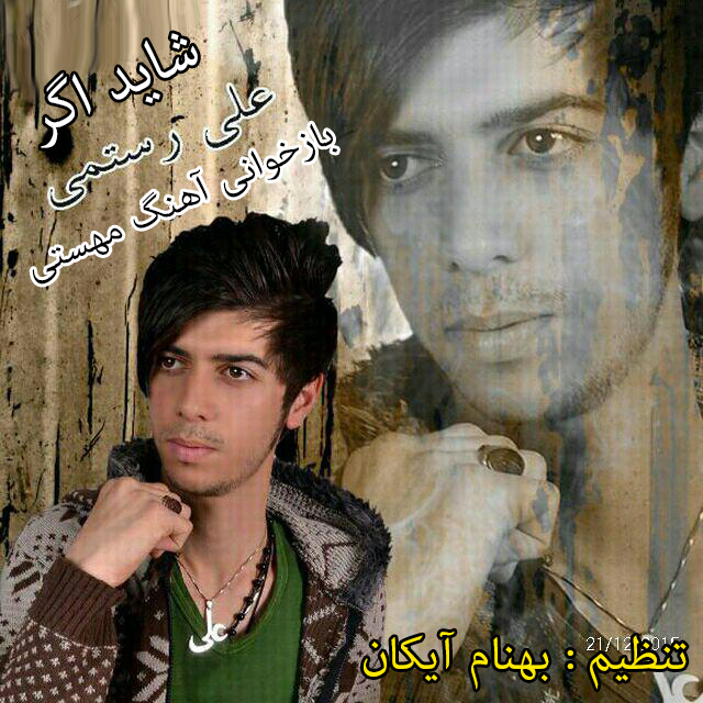 http://s6.picofile.com/file/8250174976/ali_rostami_shayad_agar.jpg