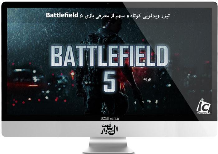 تیزر ویدئویی کوتاه و مبهم از معرفی بازی Battlefield 5