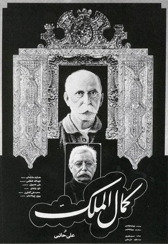 دانلود رایگان فیلم سینمائی کمال الملک 1362