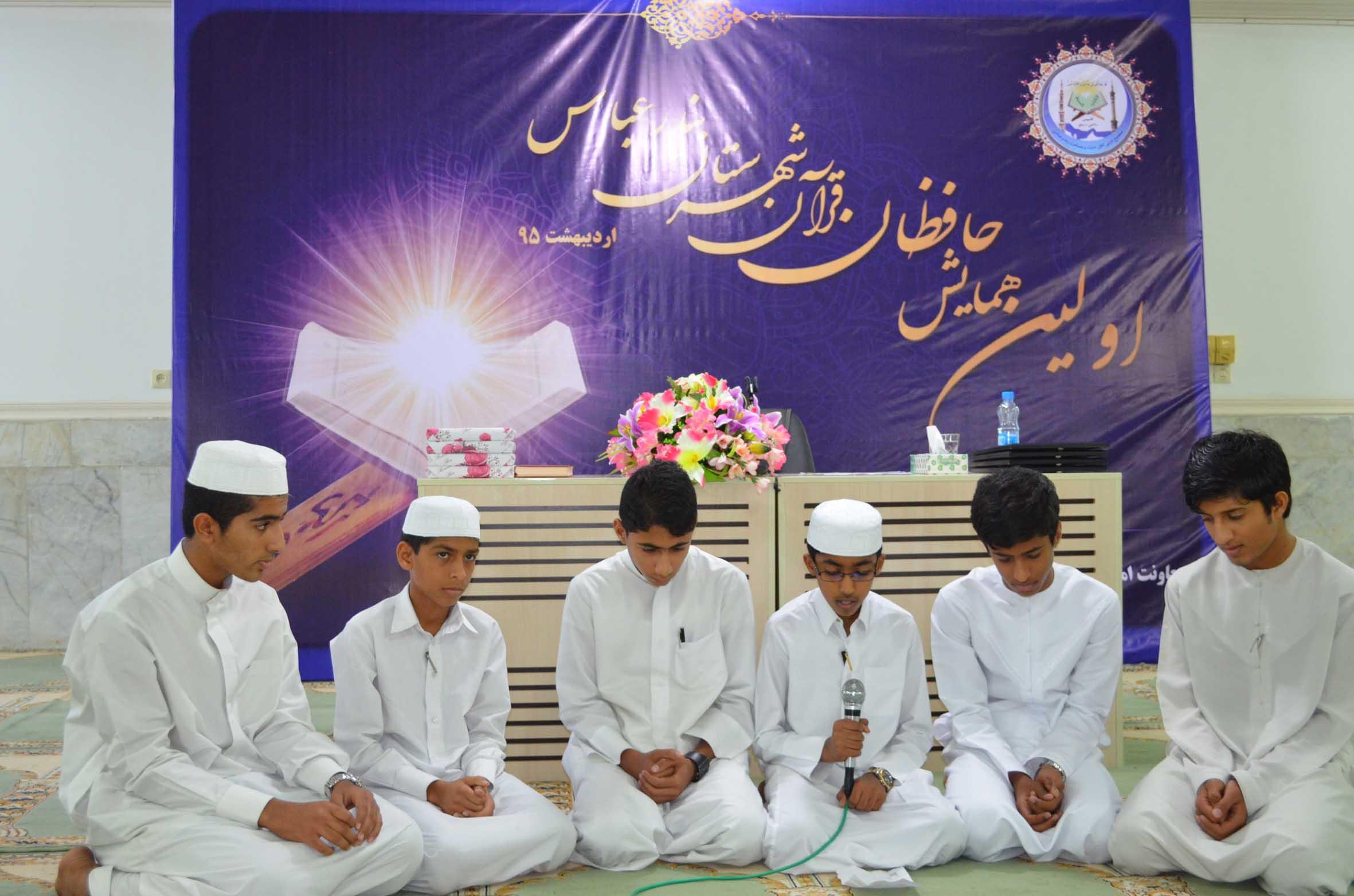 اولین همایش حافظان قرآن شهرستان بندرعباس - گروه سرود کلاس حفظ کشار چمردان