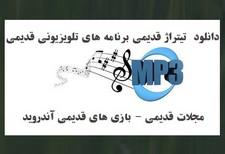 صفحه دانلود فایلهای صوتی