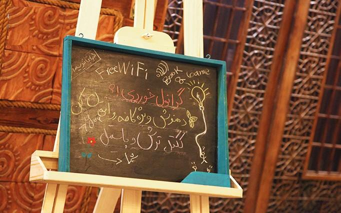 کافه کتاب فیرینی روبه روی پارک ملت