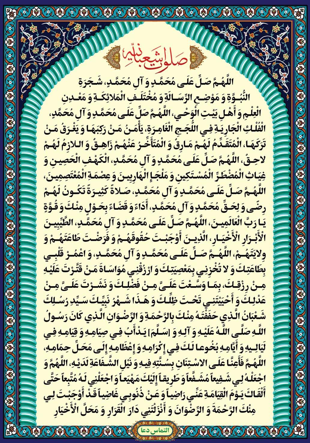 متن کامل صلوات شعبانیه به همراه ترجمه فارسی-مطالب مذهبی