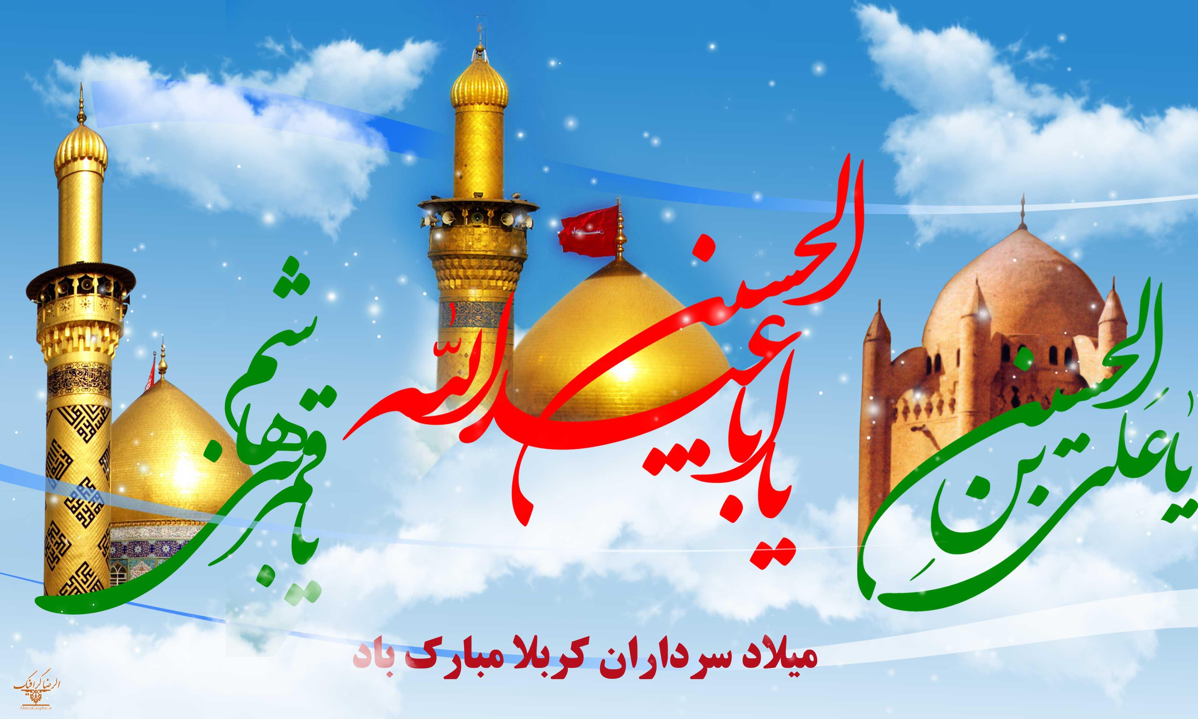 Image result for تصویر متحرک اعیاد شعبانیه مبارک