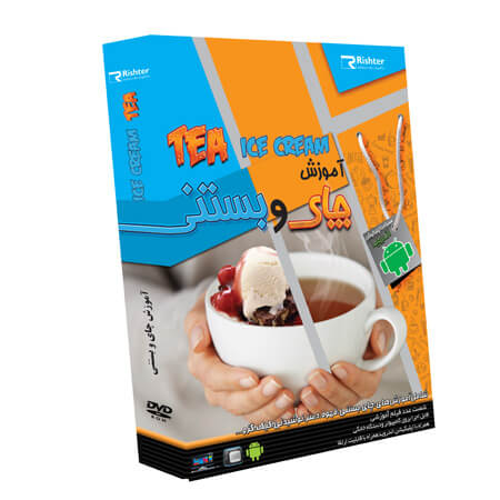 آموزش تهیه چای و بستنی