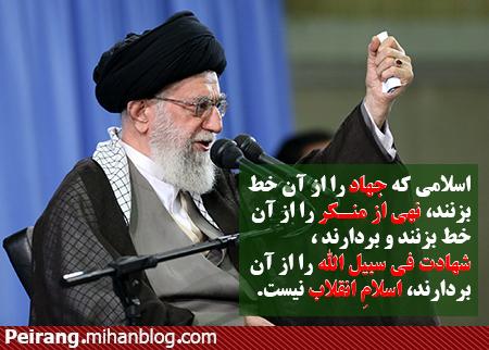 امام خامنه ای از اسلام انقلابی می گویند
