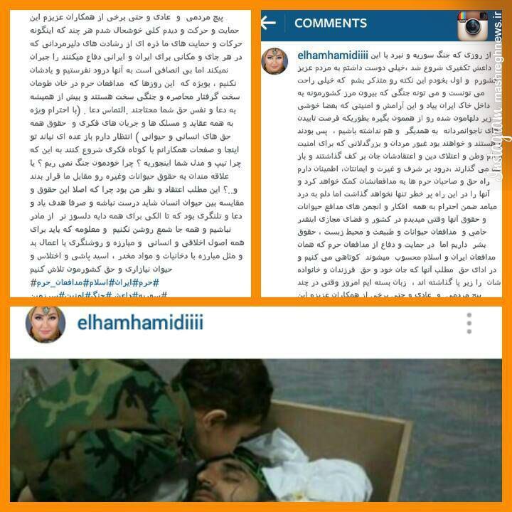 الهام حمیدی مدافعان حرم