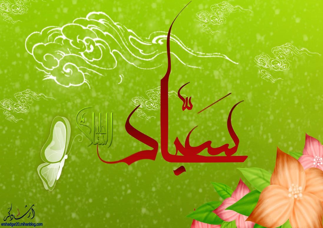 http://s6.picofile.com/file/8250544618/اعیاد_شعبانیه_4.jpg