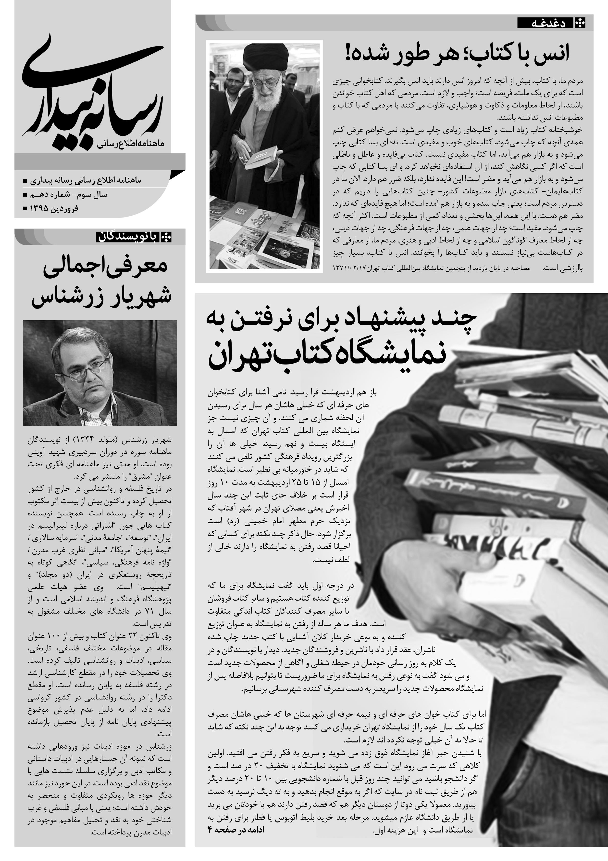 دهمین نشریه رسانه بیداری