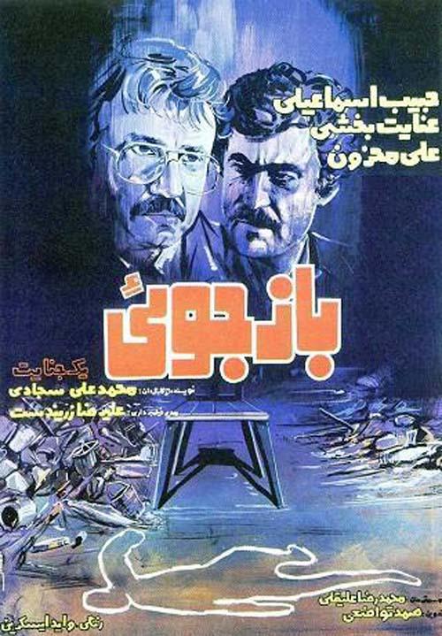 دانلود فیلم ایرانی بازجوئی یک جنایت محصول 1362