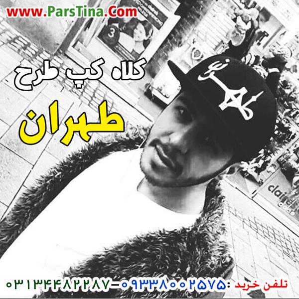 فروش کلاه طهران
