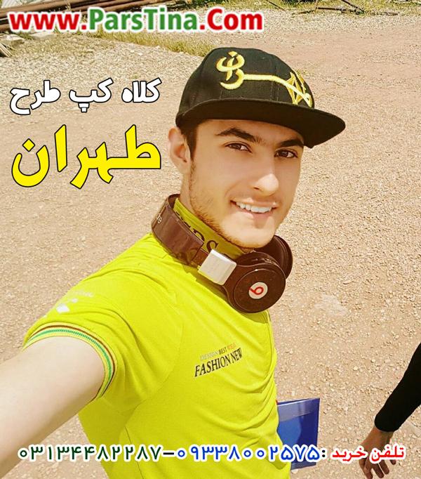 خرید اینترنتی کلاه طهران