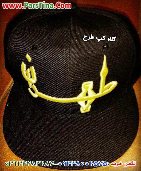 کلاه کپ تهران