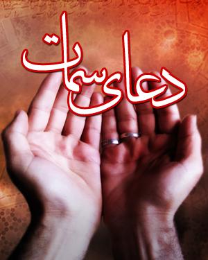 دانلود دعای سمات همراه متن و ترجمه