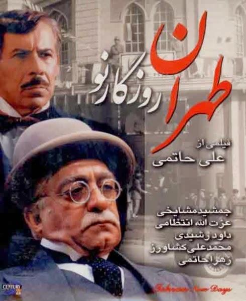 دانلود رایگان فیلم سینمائی تهران روزگار نو 1378