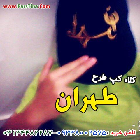 کلاه نقاب دار طهران