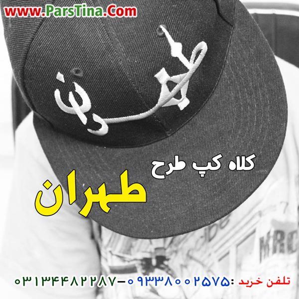 خرید عمده کلاه کپ طرح طهران