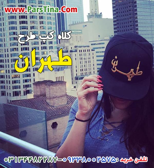 کلاه طرح طهران