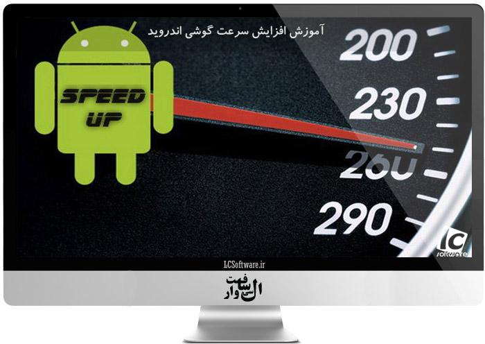 آموزش افزایش سرعت گوشی اندروید
