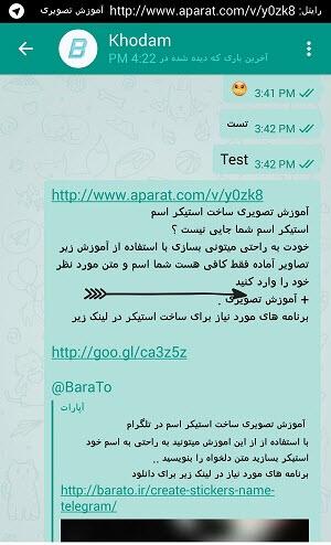 کپی متن در تلگرام