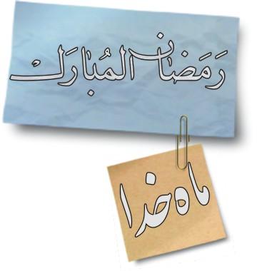 اس ام اس جدید ماه رمضان