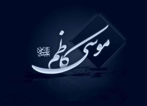 زندگينامه امام کامل امام موسی کاظم