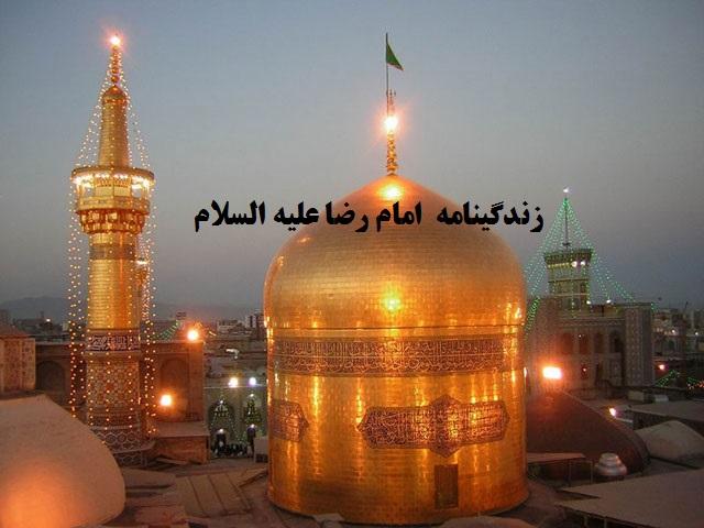 زندگی نامه امام رضا