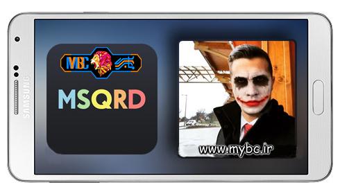 دانلود MSQRD 1.5.1 – سلفی گرفتن با ماسک های جذاب برای اندروید + Mod