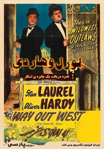 دانلود فیلم Laurel and Hardy:Way Out West دوبله فارسی