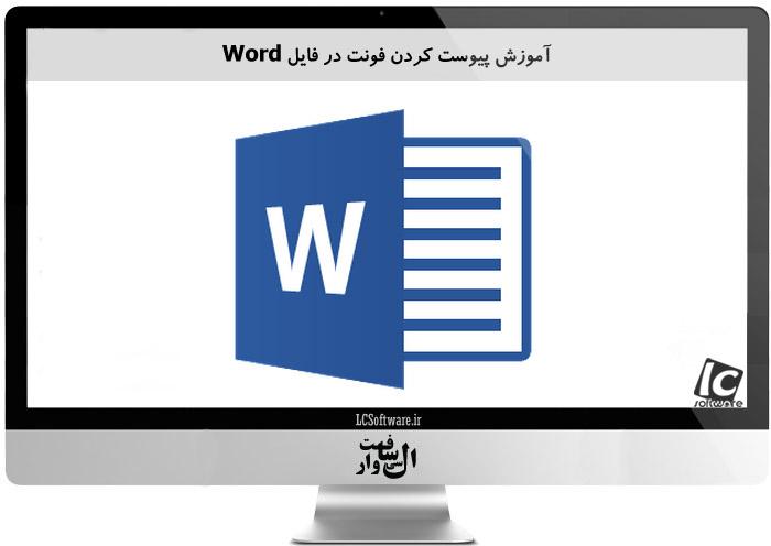آموزش پیوست کردن فونت در فایل Word