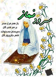 دانلود سرود نماز