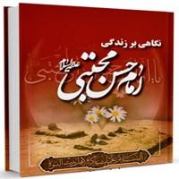 دانلود کتاب نگاهی بر زندگی امام حسن علیه السلام