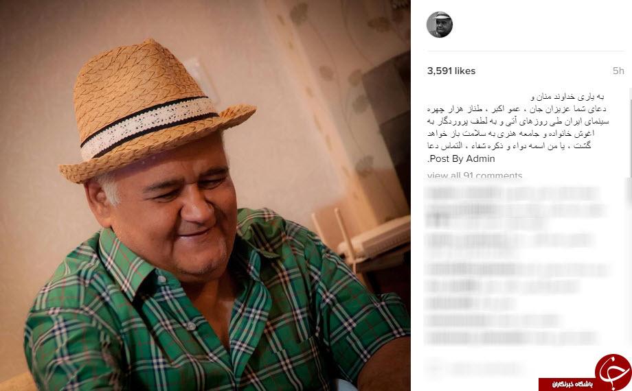 آخرین وضعیت بیماری اکبر عبدی +اینستاگرام , چهره های ایرانی