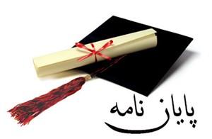 دانلود پایان نامه اماده تاثیر عوامل اقتصادی در میان ازدواج دانشجویان