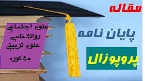 بررسی روابط ساده و چندگانه الگوهای فرزند پروری،جهت گیری مذهبی و خوش بینی در دانشجویان دانشگاه آزاد اسلامی
