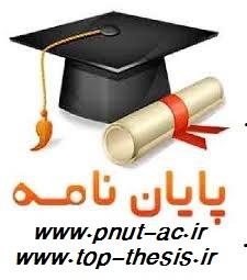 دانلود پایان نامه بررسی نیازهای آموزشی کارگران شرکت ایران خودرو دیزل