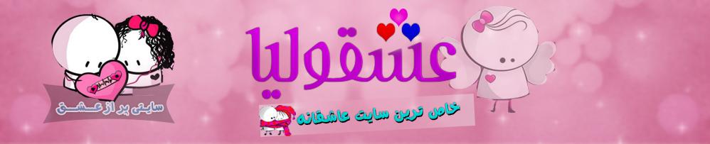 سایت عاشقانه عشقوليا
