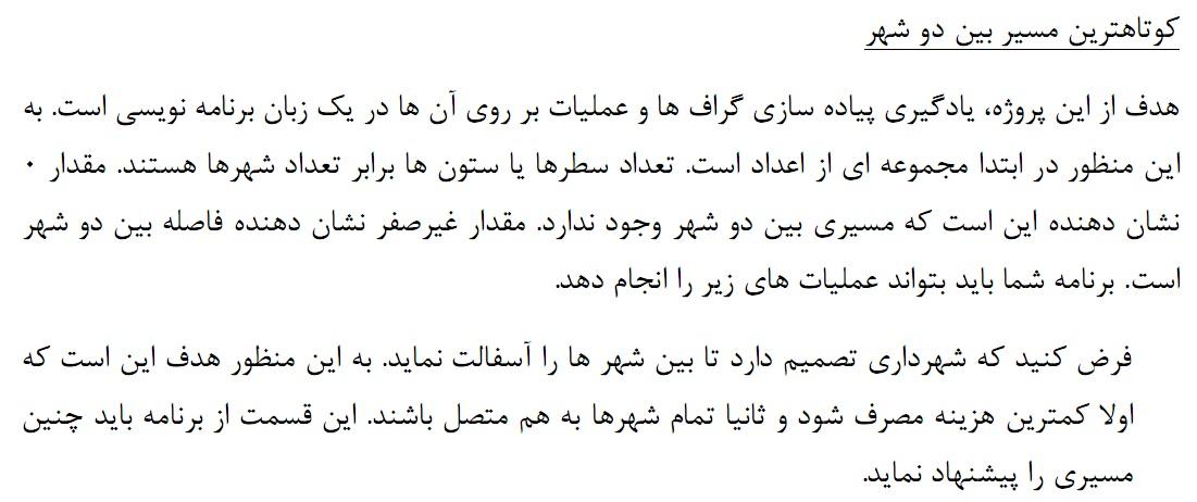 http://s6.picofile.com/file/8251113268/cpp_masir_kootah_shahr.jpg