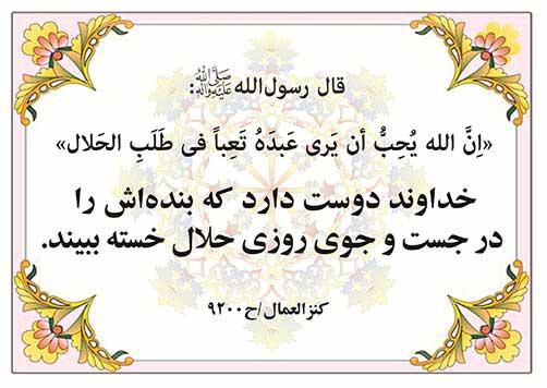 طلب روزی حلال واجتناب از حرام - مقالات ومطالب مذهبی