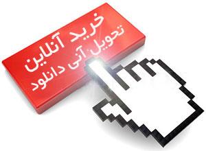 شارژ مجانی ایرانسل جدید
