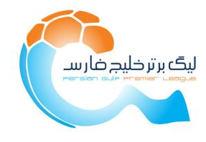 برنامه کامل دیدارهای هفته 30 سیام آخر لیگ برتر فوتبال ایران جمعه 24 اردیبهشت 95