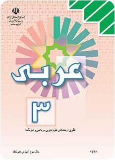 سوالات نهایی عربی 3 رشته ریاضی تجربی و انسانی