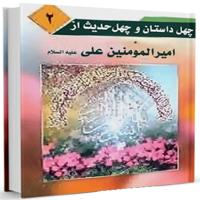 دانلود کتاب چهل داستان و چهل حدیث از امام علی علیه السلام