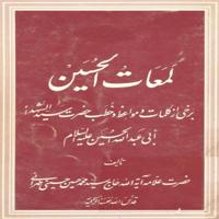 سخنان امام حسین علیه السلام درباره خیر دنیا و آخرت